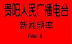 贵阳新闻广播