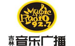 吉林音乐广播