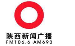 陕西新闻广播