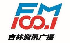 吉林资讯广播