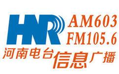 河南信息广播