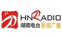 湖南新闻广播