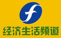 福建经济广播