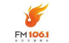 长沙交通音乐广播