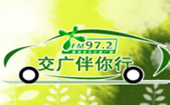 青海交通音乐广播