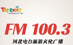 河北旅游文化广播