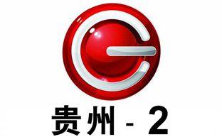 贵州公共频道