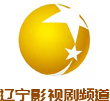 辽宁影视娱乐频道