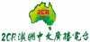 2cr澳洲华人电台