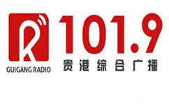 贵港新闻综合广播