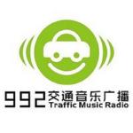 玉林交通音乐广播