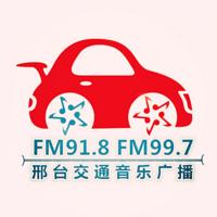 邢台交通音乐广播