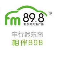 黔东南交通广播