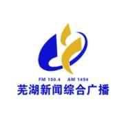 芜湖新闻综合广播