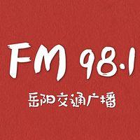 岳阳交通广播