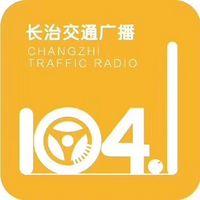 长治交通广播