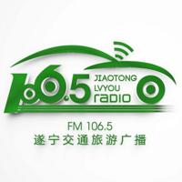 遂宁交通旅游广播