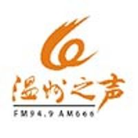 温州新闻综合广播
