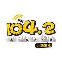 济宁交通广播