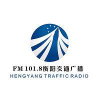 衡阳交通广播