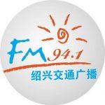 绍兴交通广播