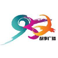 青岛故事广播