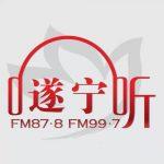 遂宁新闻综合广播
