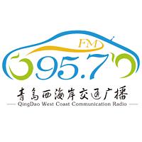 青岛西海岸交通广播