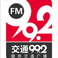 赣州交通广播