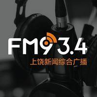 上饶新闻综合广播