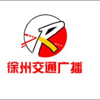 徐州交通广播