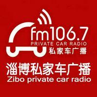 淄博私家车广播