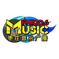 枣庄音乐广播