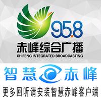 赤峰汉语综合广播
