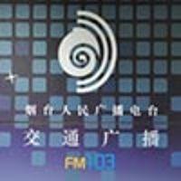 烟台交通广播