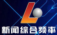 乐山新闻综合广播
