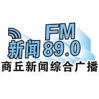 商丘新闻广播