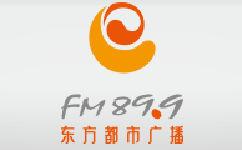 上海东方都市广播